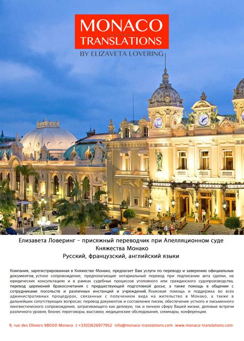 Журнал Деловой Монако о нас