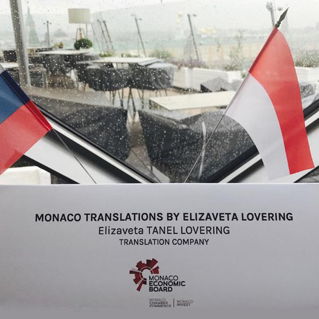 Monaco Translations by Elizaveta Lovering переводческие услуги в Княжестве Монако